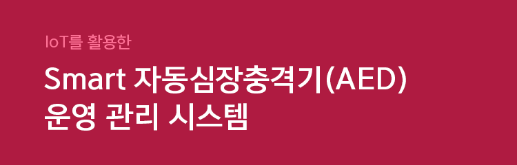 SMART_AED_솔루션.png