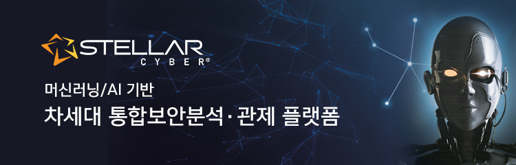 ToCSG_Stellarcyber_솔루션.png