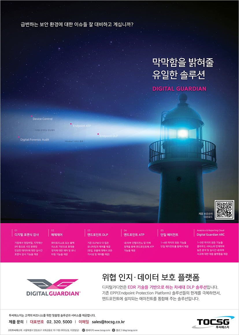 투씨에스지_DigitalGuardian.jpg